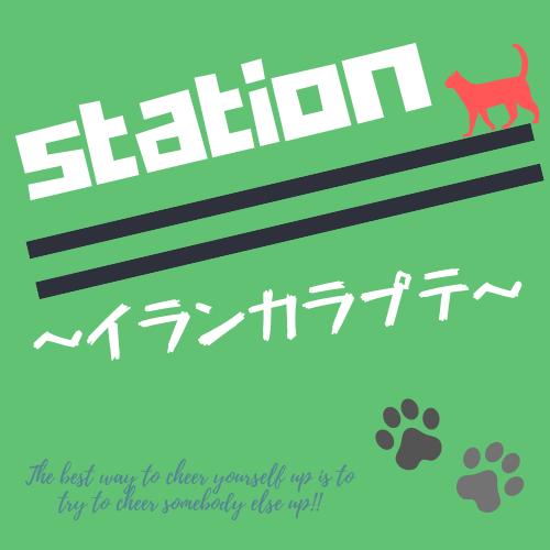 station~イランカラプテ~